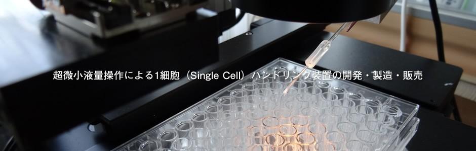 超微小液量操作による1細胞(Single Cell)ピッキング・ハンドリング装置の開発・製造・販売